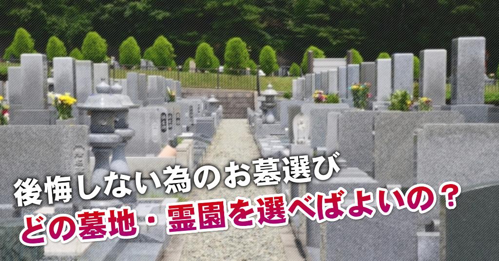 土呂駅近くで墓地・霊園を買うならどこがいい?5つの後悔しないお墓選びのポイントなど