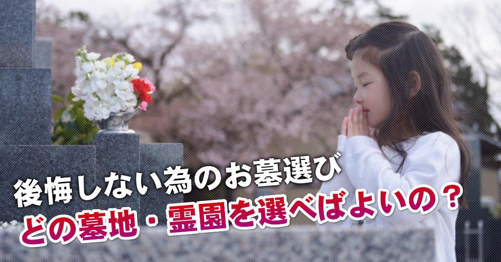新秋津駅近くで墓地・霊園を買うならどこがいい?5つの後悔しないお墓選びのポイントなど