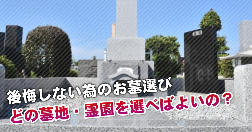 西川口駅近くで墓地・霊園を買うならどこがいい?5つの後悔しないお墓選びのポイントなど