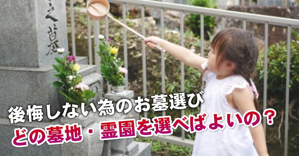 府中本町駅近くで墓地・霊園を買うならどこがいい?5つの後悔しないお墓選びのポイントなど