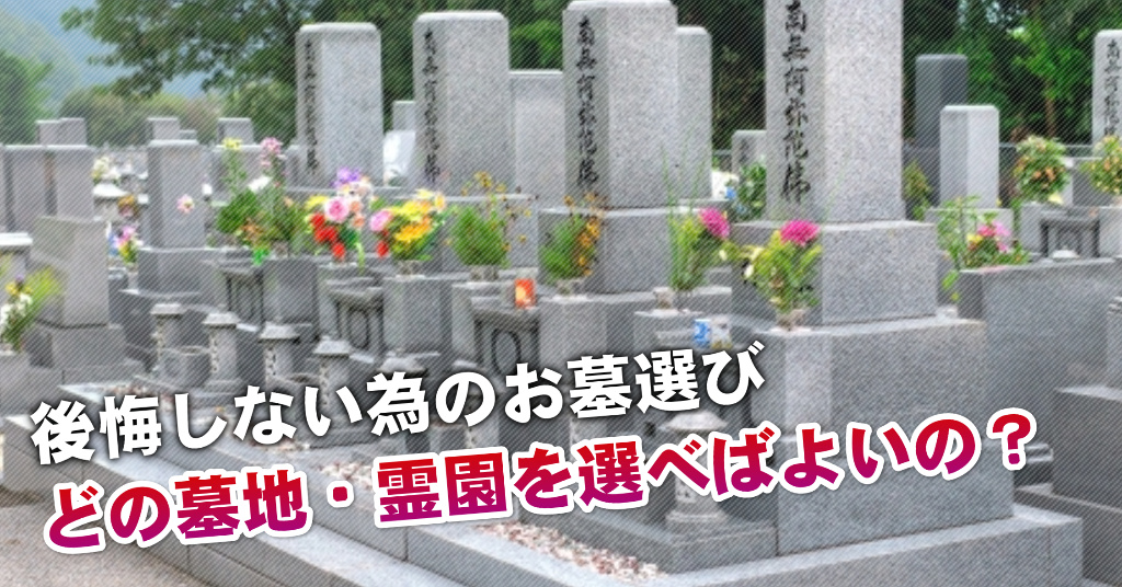 津田山駅近くで墓地・霊園を買うならどこがいい?5つの後悔しないお墓選びのポイントなど