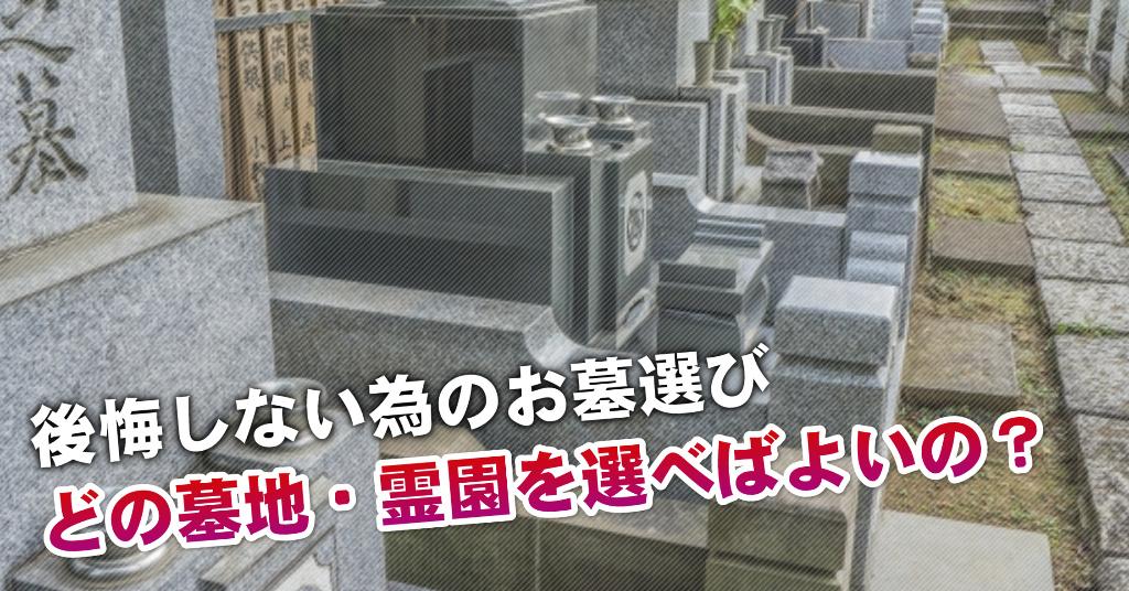 西千葉駅近くで墓地・霊園を買うならどこがいい?5つの後悔しないお墓選びのポイントなど