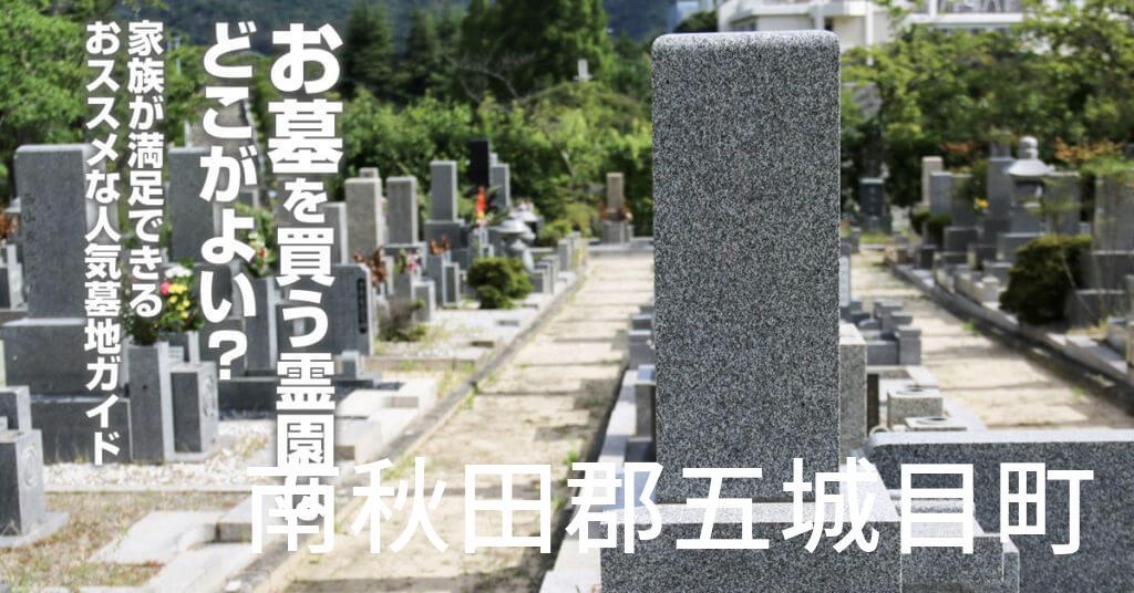 南秋田郡五城目町でお墓を買うならどの霊園がよい?家族が満足できるおススメな人気墓地ガイド