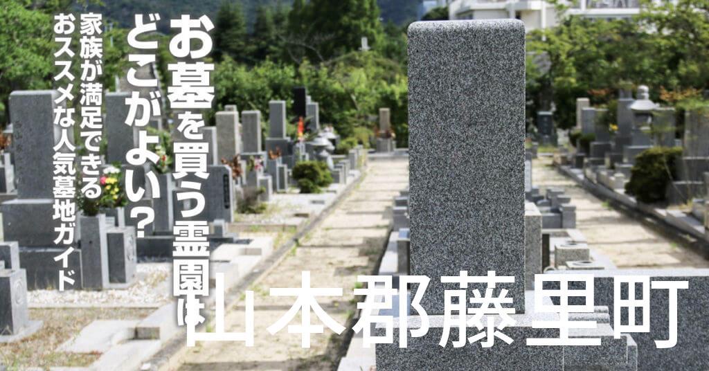山本郡藤里町でお墓を買うならどの霊園がよい?家族が満足できるおススメな人気墓地ガイド