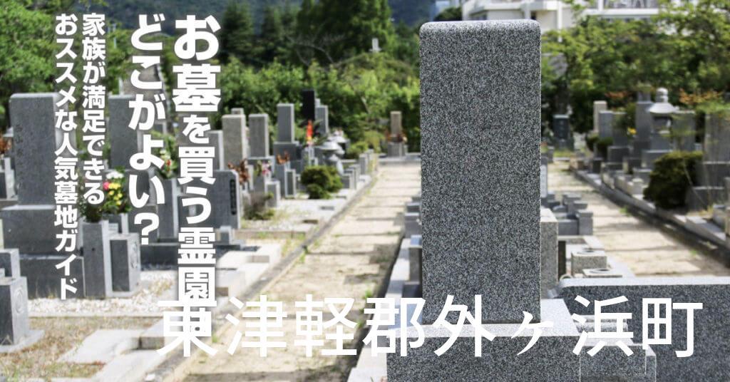東津軽郡外ヶ浜町でお墓を買うならどの霊園がよい?家族が満足できるおススメな人気墓地ガイド