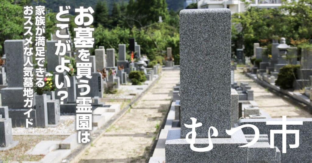 むつ市でお墓を買うならどの霊園がよい?家族が満足できるおススメな人気墓地ガイド