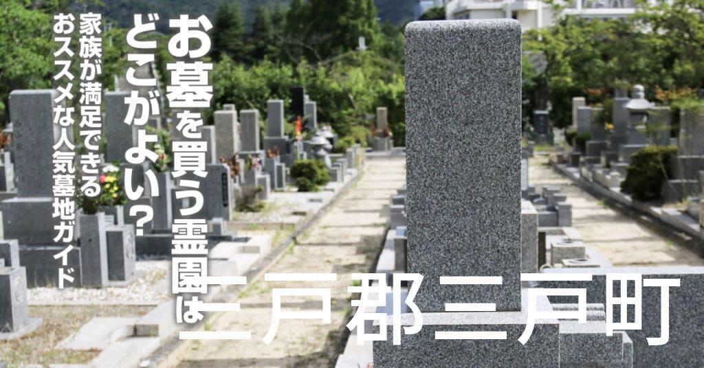 三戸郡三戸町でお墓を買うならどの霊園がよい?家族が満足できるおススメな人気墓地ガイド