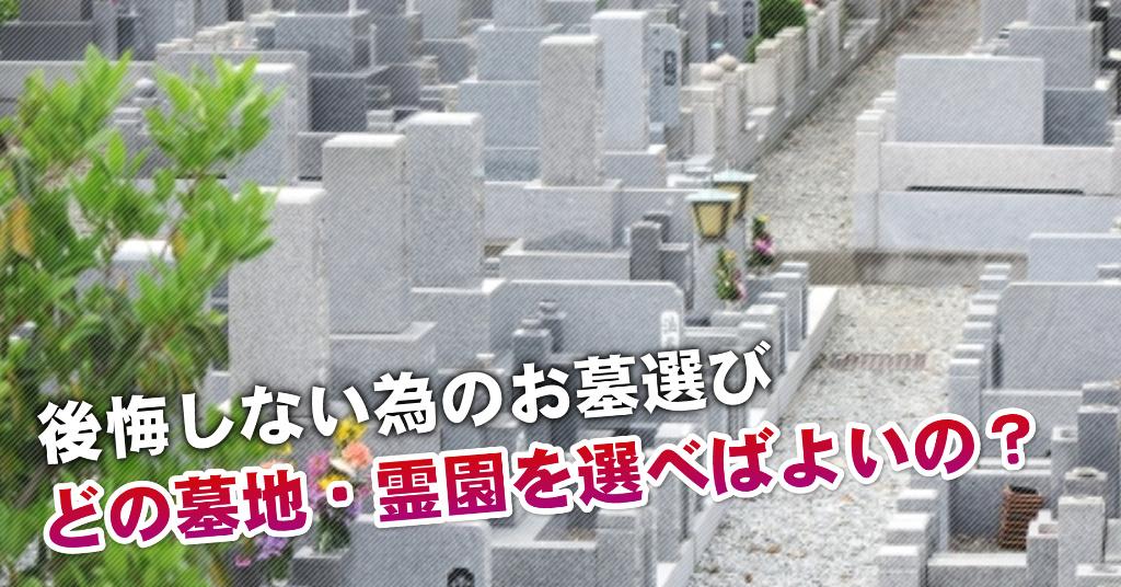 大元駅近くで墓地・霊園を買うならどこがいい?5つの後悔しないお墓選びのポイントなど