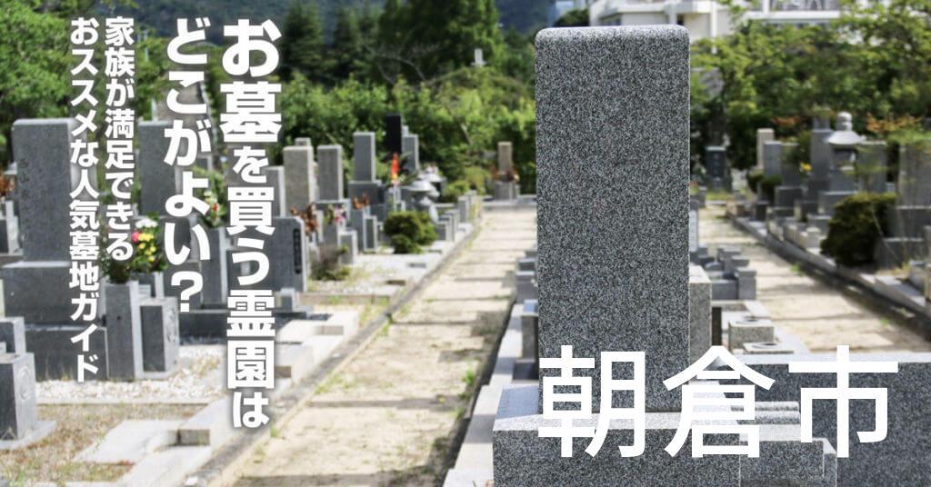 朝倉市でお墓を買うならどの霊園がよい?家族が満足できるおススメな人気墓地ガイド