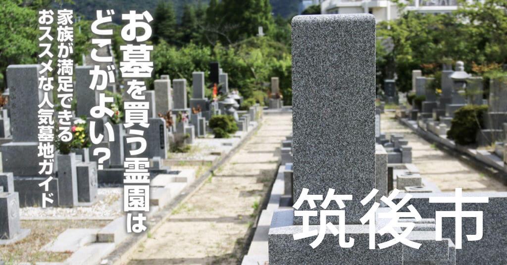 筑後市でお墓を買うならどの霊園がよい?家族が満足できるおススメな人気墓地ガイド