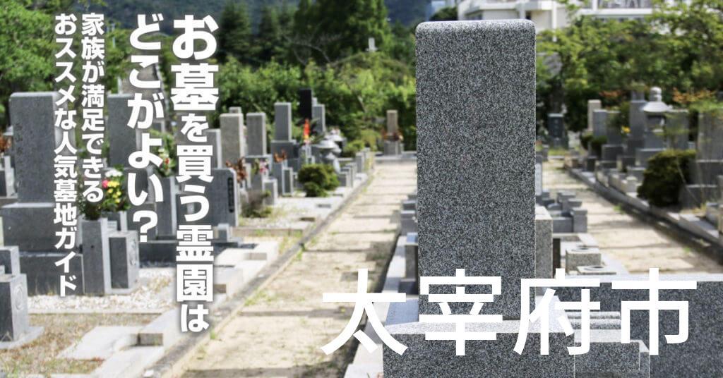 太宰府市でお墓を買うならどの霊園がよい?家族が満足できるおススメな人気墓地ガイド
