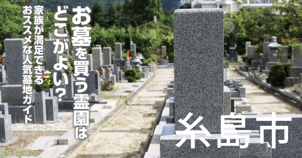 糸島市でお墓を買うならどの霊園がよい?家族が満足できるおススメな人気墓地ガイド