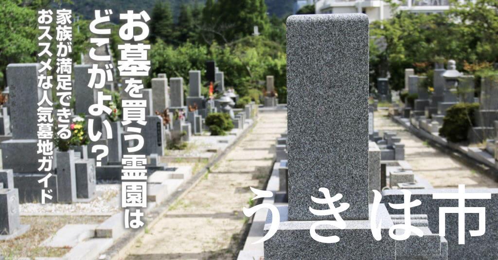 うきは市でお墓を買うならどの霊園がよい?家族が満足できるおススメな人気墓地ガイド