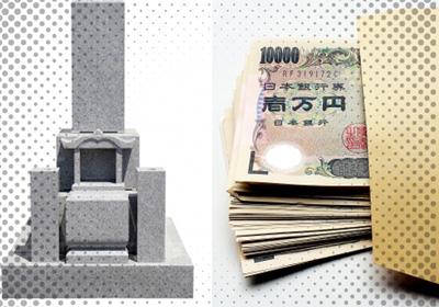 お墓の値段相場や維持費