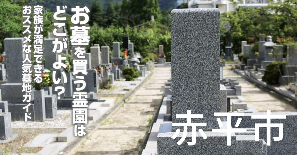 赤平市でお墓を買うならどの霊園がよい?家族が満足できるおススメな人気墓地ガイド
