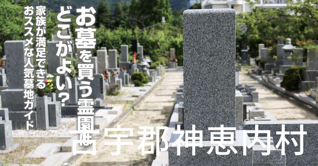 古宇郡神恵内村でお墓を買うならどの霊園がよい?家族が満足できるおススメな人気墓地ガイド