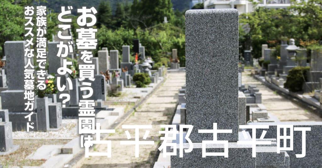 古平郡古平町でお墓を買うならどの霊園がよい?家族が満足できるおススメな人気墓地ガイド