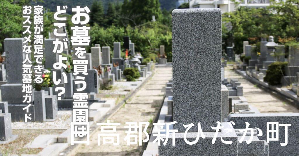 日高郡新ひだか町でお墓を買うならどの霊園がよい?家族が満足できるおススメな人気墓地ガイド