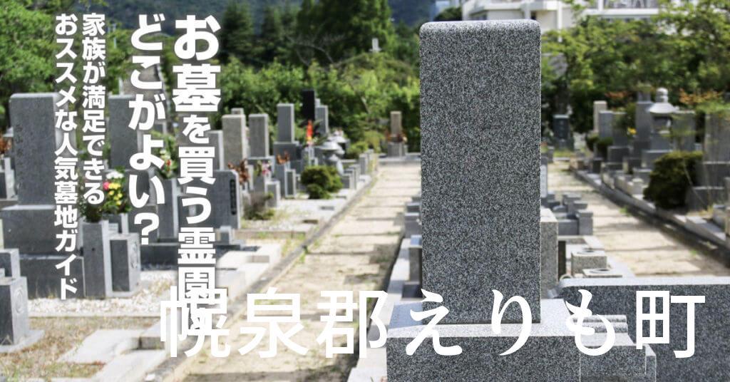 幌泉郡えりも町でお墓を買うならどの霊園がよい?家族が満足できるおススメな人気墓地ガイド