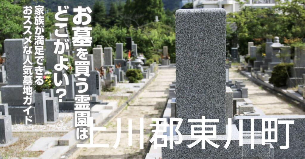 上川郡東川町でお墓を買うならどの霊園がよい?家族が満足できるおススメな人気墓地ガイド