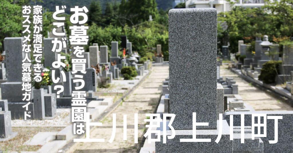 上川郡上川町でお墓を買うならどの霊園がよい?家族が満足できるおススメな人気墓地ガイド