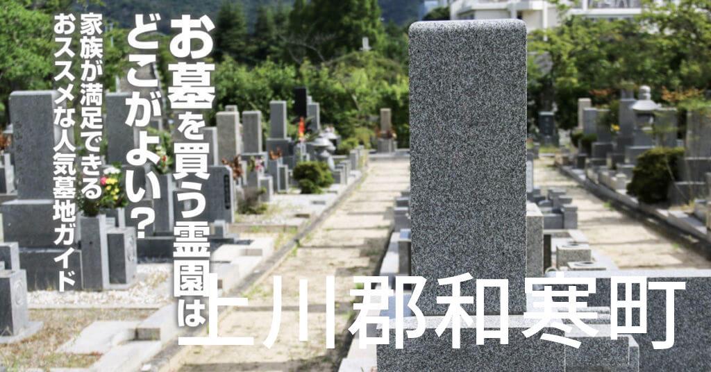 上川郡和寒町でお墓を買うならどの霊園がよい?家族が満足できるおススメな人気墓地ガイド