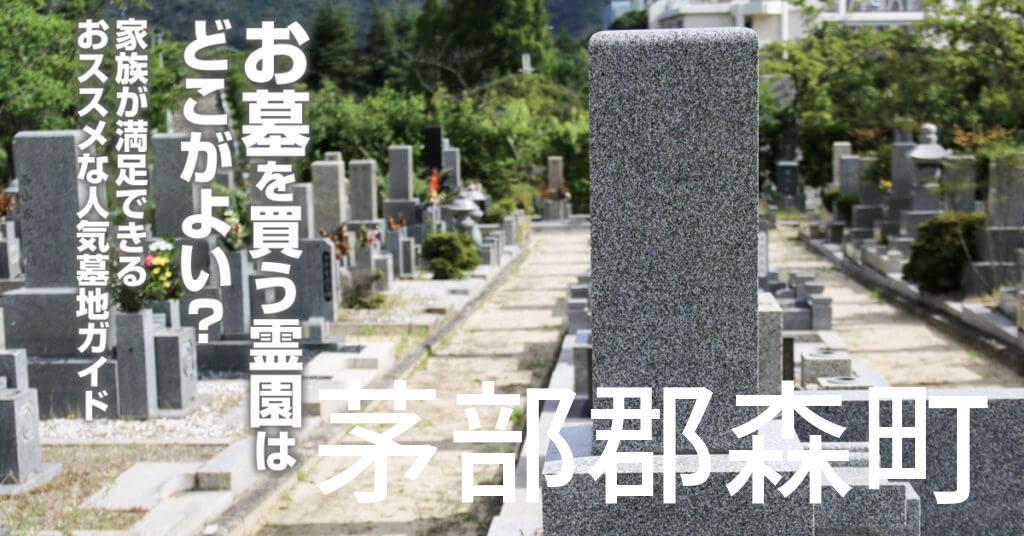 茅部郡森町でお墓を買うならどの霊園がよい?家族が満足できるおススメな人気墓地ガイド