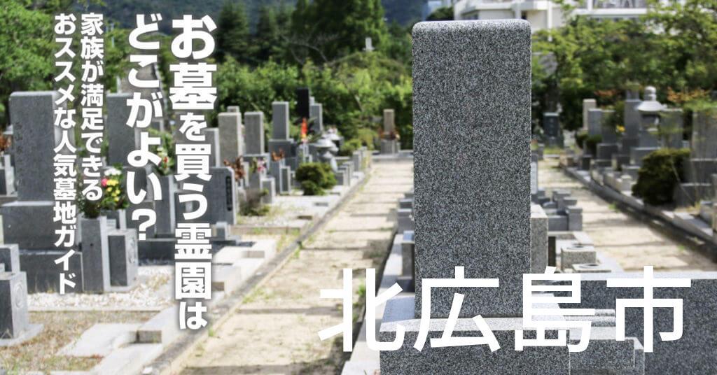 北広島市でお墓を買うならどの霊園がよい?家族が満足できるおススメな人気墓地ガイド