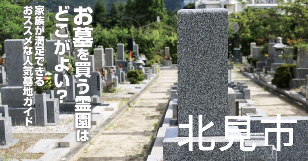 北見市でお墓を買うならどの霊園がよい?家族が満足できるおススメな人気墓地ガイド