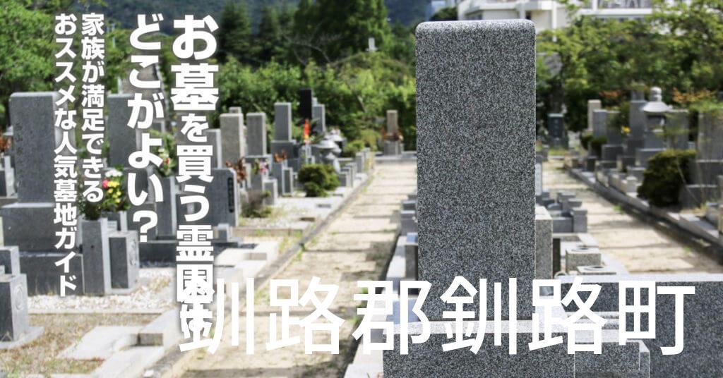 釧路郡釧路町でお墓を買うならどの霊園がよい?家族が満足できるおススメな人気墓地ガイド