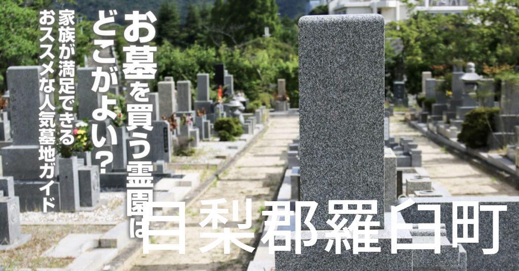 目梨郡羅臼町でお墓を買うならどの霊園がよい?家族が満足できるおススメな人気墓地ガイド