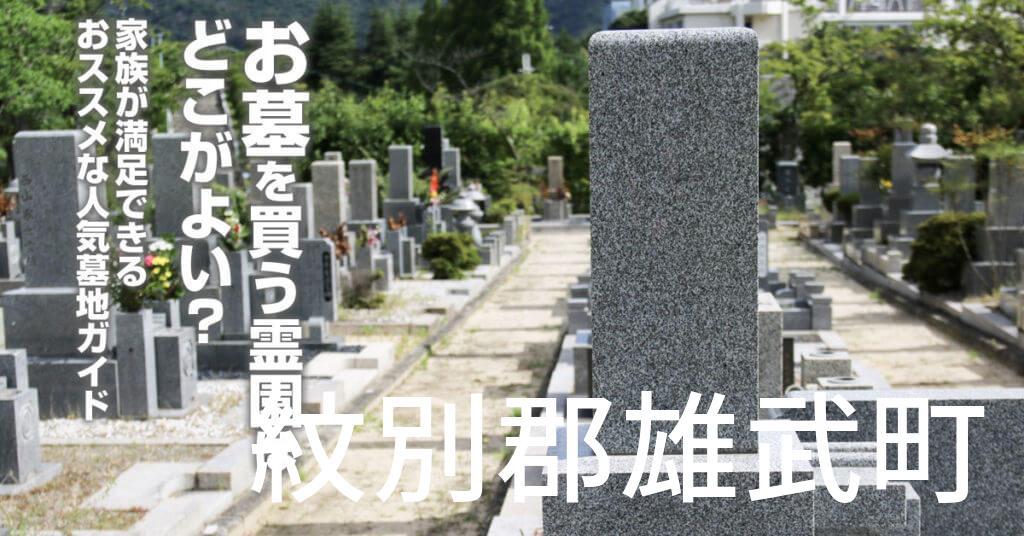 紋別郡雄武町でお墓を買うならどの霊園がよい?家族が満足できるおススメな人気墓地ガイド