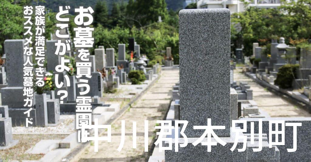 中川郡本別町でお墓を買うならどの霊園がよい?家族が満足できるおススメな人気墓地ガイド