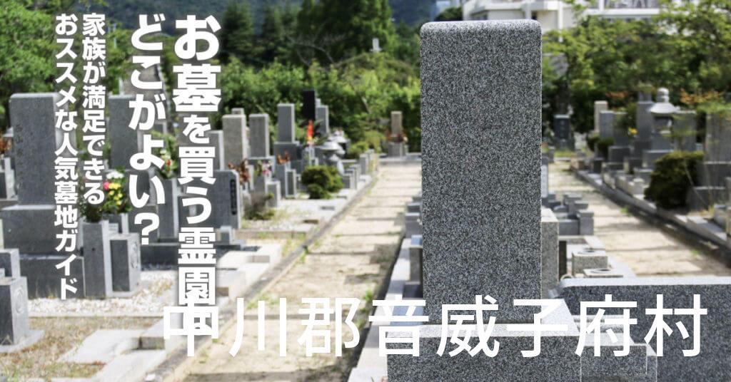 中川郡音威子府村でお墓を買うならどの霊園がよい?家族が満足できるおススメな人気墓地ガイド