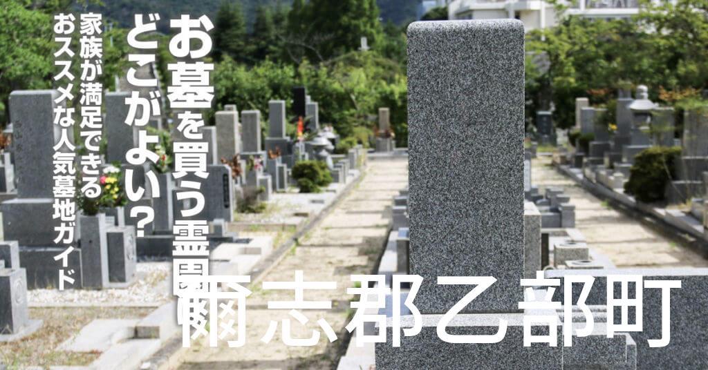 爾志郡乙部町でお墓を買うならどの霊園がよい?家族が満足できるおススメな人気墓地ガイド