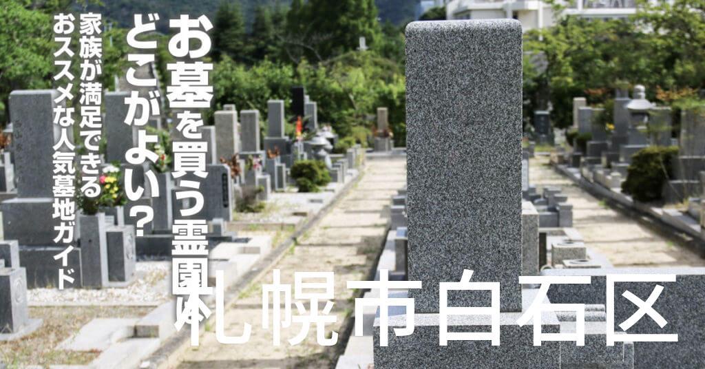 札幌市白石区でお墓を買うならどの霊園がよい?家族が満足できるおススメな人気墓地ガイド