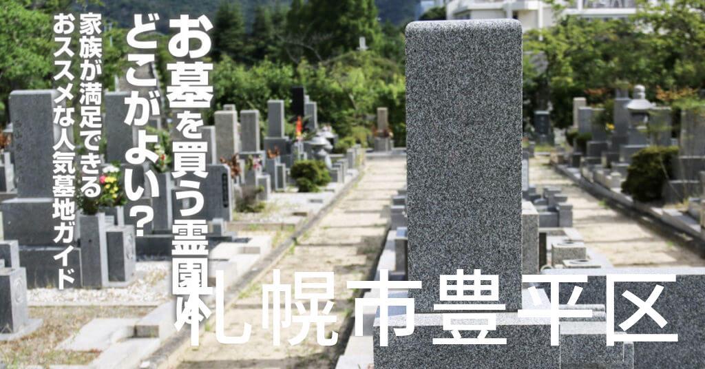 札幌市豊平区でお墓を買うならどの霊園がよい?家族が満足できるおススメな人気墓地ガイド