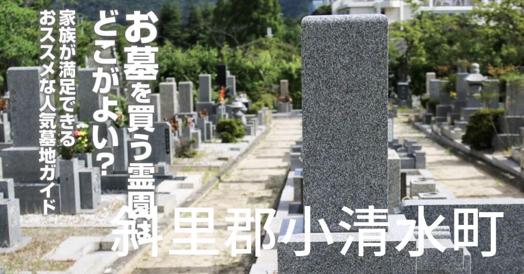 斜里郡小清水町でお墓を買うならどの霊園がよい?家族が満足できるおススメな人気墓地ガイド