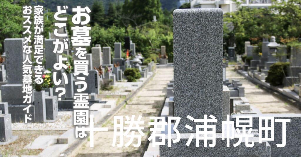 十勝郡浦幌町でお墓を買うならどの霊園がよい?家族が満足できるおススメな人気墓地ガイド