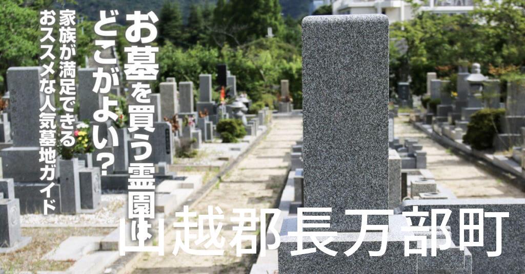 山越郡長万部町でお墓を買うならどの霊園がよい?家族が満足できるおススメな人気墓地ガイド