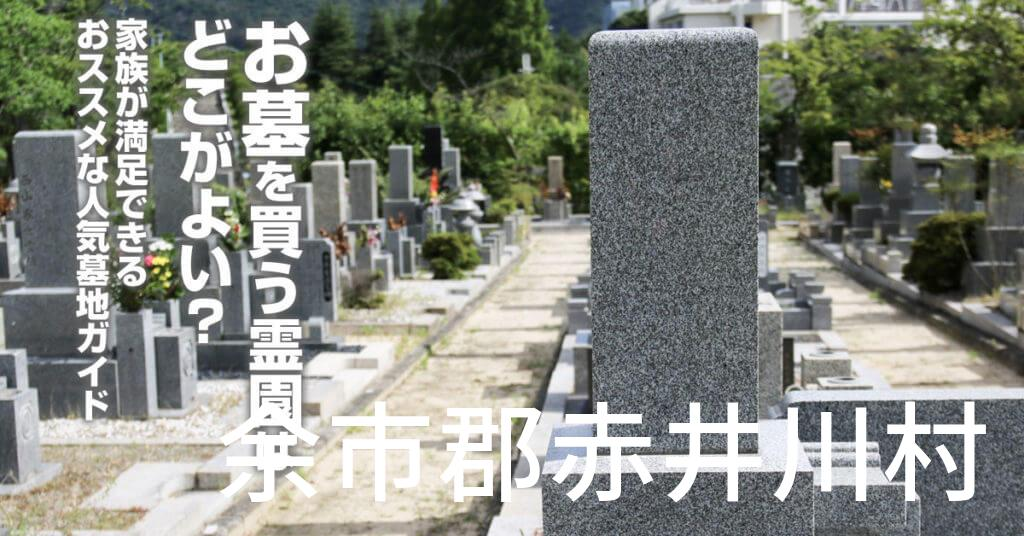 余市郡赤井川村でお墓を買うならどの霊園がよい?家族が満足できるおススメな人気墓地ガイド