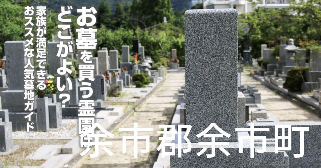 余市郡余市町でお墓を買うならどの霊園がよい?家族が満足できるおススメな人気墓地ガイド