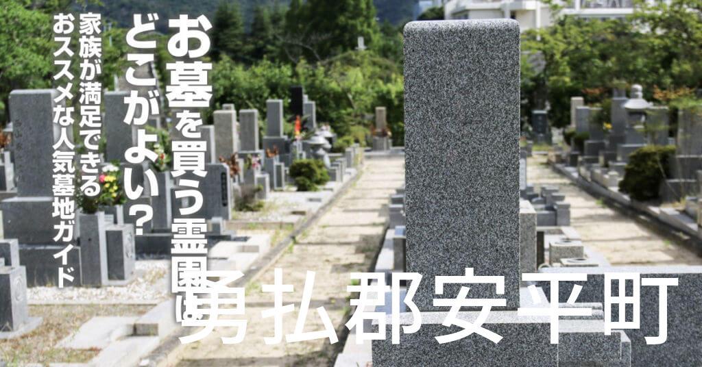勇払郡安平町でお墓を買うならどの霊園がよい?家族が満足できるおススメな人気墓地ガイド