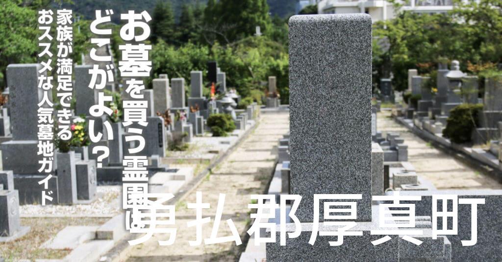勇払郡厚真町でお墓を買うならどの霊園がよい?家族が満足できるおススメな人気墓地ガイド