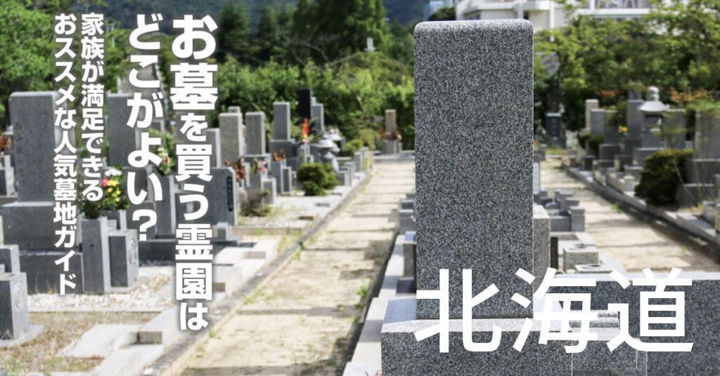 北海道でお墓を買うならどの霊園がよい?家族が満足できるおススメな人気墓地ガイド