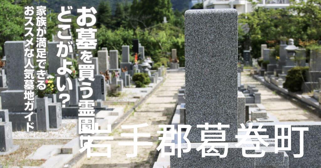 岩手郡葛巻町でお墓を買うならどの霊園がよい?家族が満足できるおススメな人気墓地ガイド