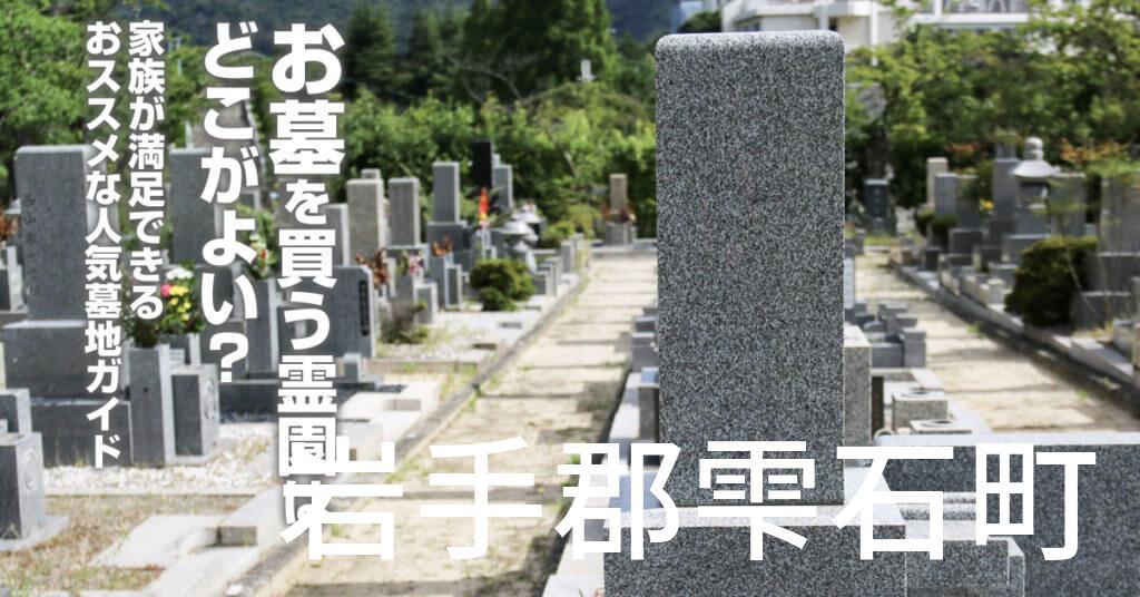 岩手郡雫石町でお墓を買うならどの霊園がよい?家族が満足できるおススメな人気墓地ガイド