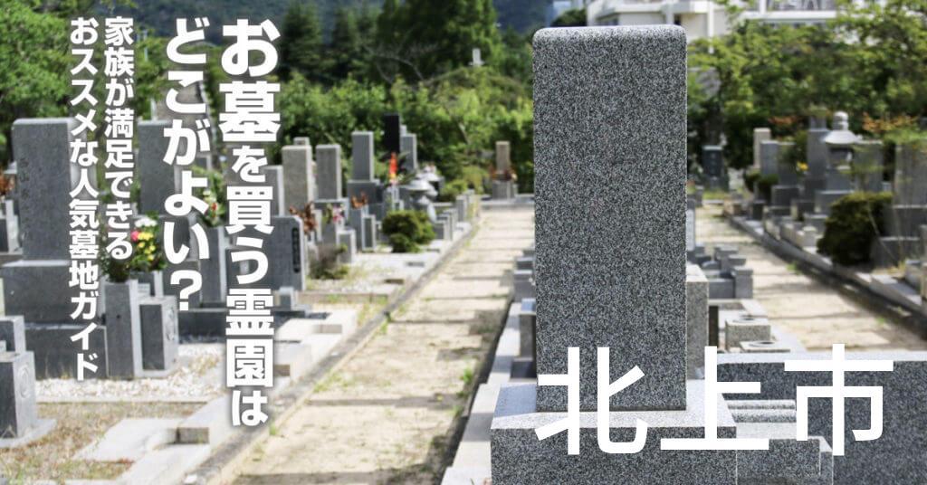 北上市でお墓を買うならどの霊園がよい?家族が満足できるおススメな人気墓地ガイド