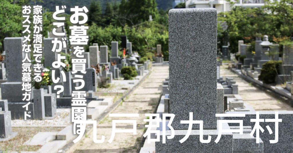 九戸郡九戸村でお墓を買うならどの霊園がよい?家族が満足できるおススメな人気墓地ガイド