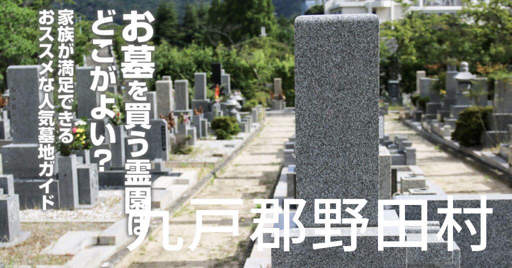 九戸郡野田村でお墓を買うならどの霊園がよい?家族が満足できるおススメな人気墓地ガイド